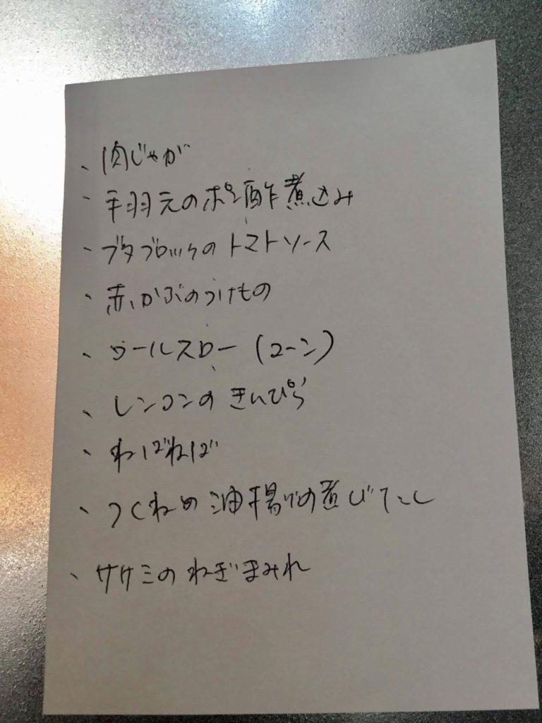 仙台の女性専用パーソナルトレーニングトレーナーの簡単ヘルシー作り置きおかずレシピ